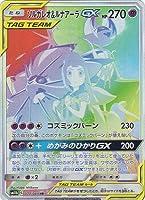ポケモンカードゲーム PK-SM11b-070 ソルガレオ&ルナアーラGX HR