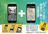 台北歴史地図散歩 画像