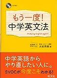 もう一度!中学英文法