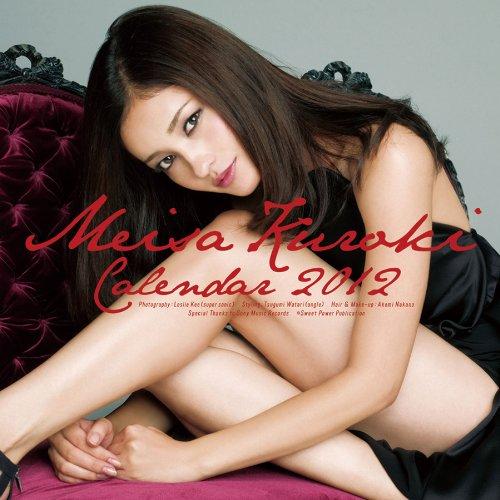 黒木メイサ [2012年 カレンダー]