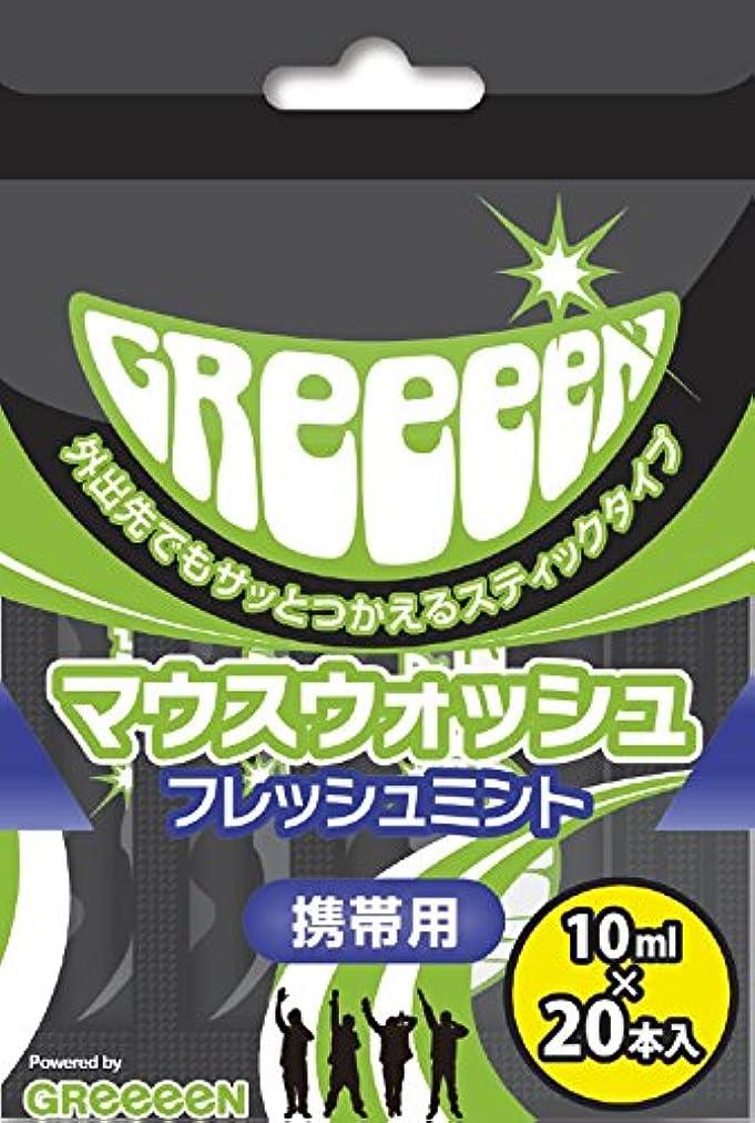 ずっとキロメートル興味GReeeeN 携帯用マウスウォッシュ (フレッシュミント) 10ml×20本入