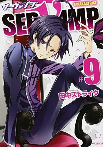SERVAMP-サーヴァンプ- (9) (MFコミックス ジーンシリーズ)の詳細を見る