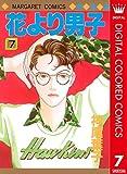 花より男子 カラー版 7 (マーガレットコミックスDIGITAL)