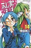 実は私は 14 (少年チャンピオン・コミックス)