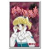 怪奇倶楽部 / 上野 すばる のシリーズ情報を見る