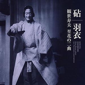 「砧」「羽衣」 観世寿夫 至花の二曲