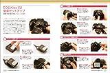 Canon EOS Kiss X2 親切マニュアル (MYCOMムック デジタル一眼レフFan別冊) 画像