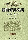 新自修英文典 (1963年)
