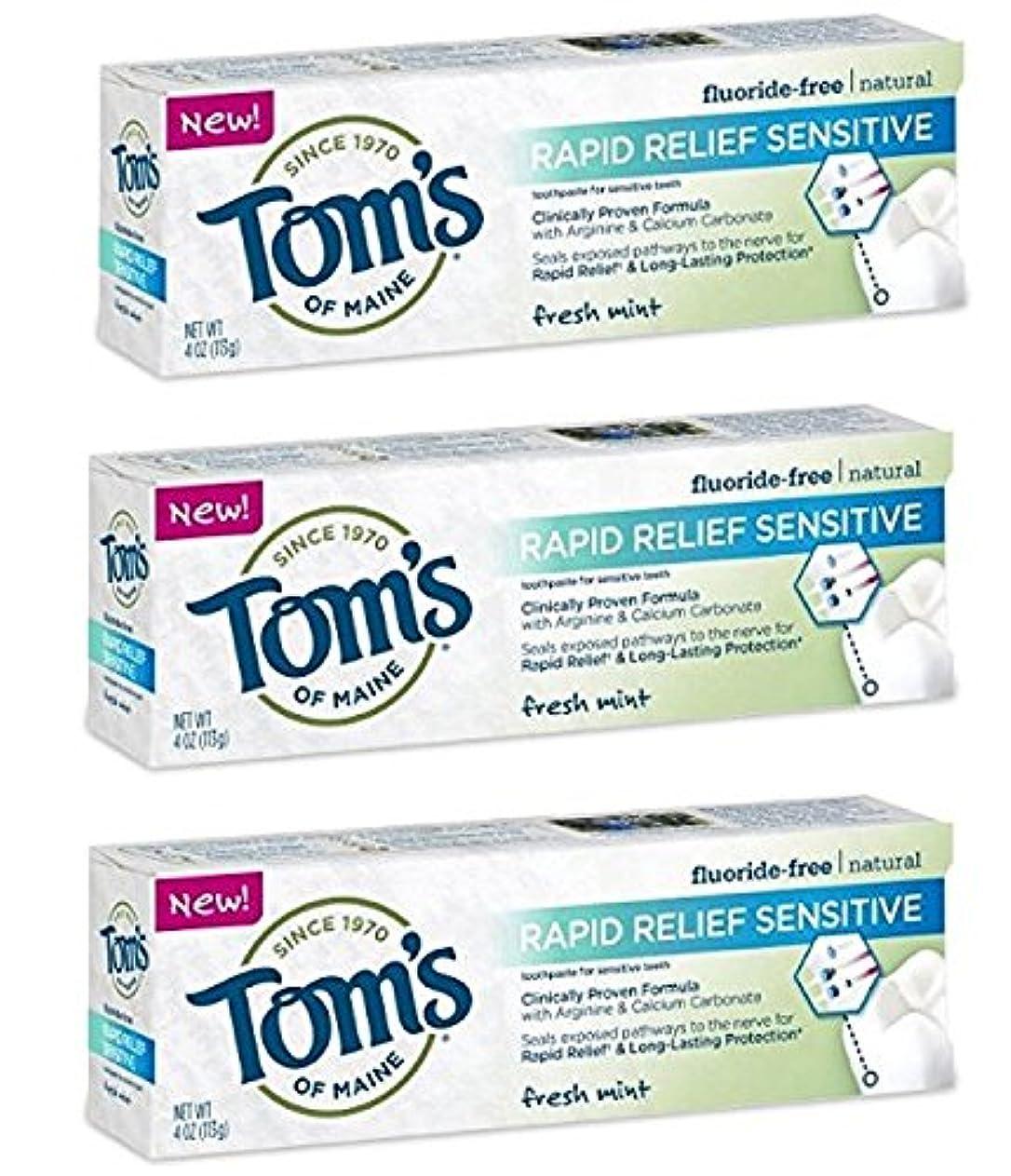 スポーツ脇にバッチTom's of Maine Rapid Relief Sensitive Natural Toothpaste 4 oz Fresh Mint by KT Travel