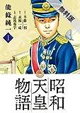 昭和天皇物語(1)【期間限定 無料お試し版】 (ビッグコミックス)