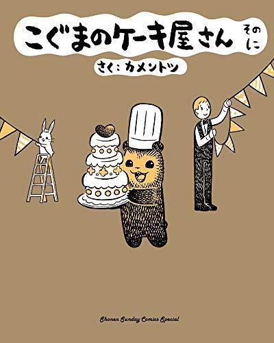 こぐまのケーキ屋さん コミック 1-2巻セットの詳細を見る