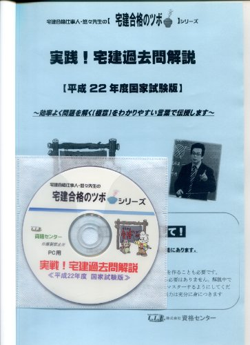 【宅建合格のツボシリーズ】実践!宅建過去問解説平成22年度国...