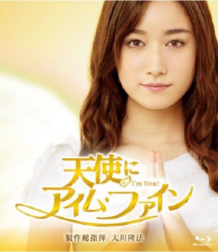 """天使に""""アイム・ファイン"""" [Blu-ray]の詳細を見る"""