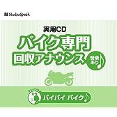 廃品回収アナウンス バイバイバイク(音楽あり)