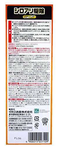 シロアリハンター シロアリ駆除剤 6コ入