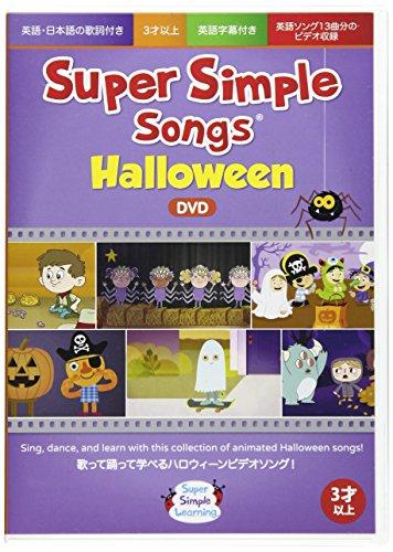 スーパー シンプル ソングス・ハロウィン DVD Super...