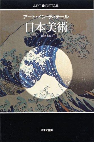 日本美術 (アート・イン・ディテール)の詳細を見る