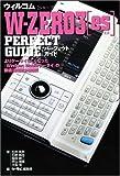 ウィルコム W-ZERO3[es] PERFECT GUIDE PERFECT GUIDEシリーズ (パーフェクトガイドシリーズ)