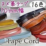 【INAZUMA】 ヌメ革テープ10mm幅。本革コード1m単位。カバンの持ち手(バッグハンドル)などに。NT-10#2キャメル