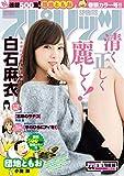 週刊ビッグコミックスピリッツ 2016年44号(2016年9月26日発売) [雑誌]