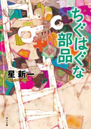 ちぐはぐな部品 (角川文庫)