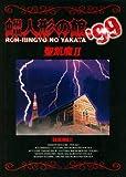 バンドスコア 聖飢魔II 蝋人形の館99 (バンド・スコア)