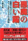 悪魔の白い霧―追跡ドキュメントサリン事件とオウム真理教 (Pocket book)