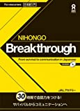 NIHONGO Breakthrough From survival to communication in Japanese