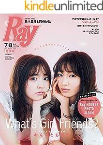 Ray(レイ) 2020年 07・08 月合併号 [雑誌]