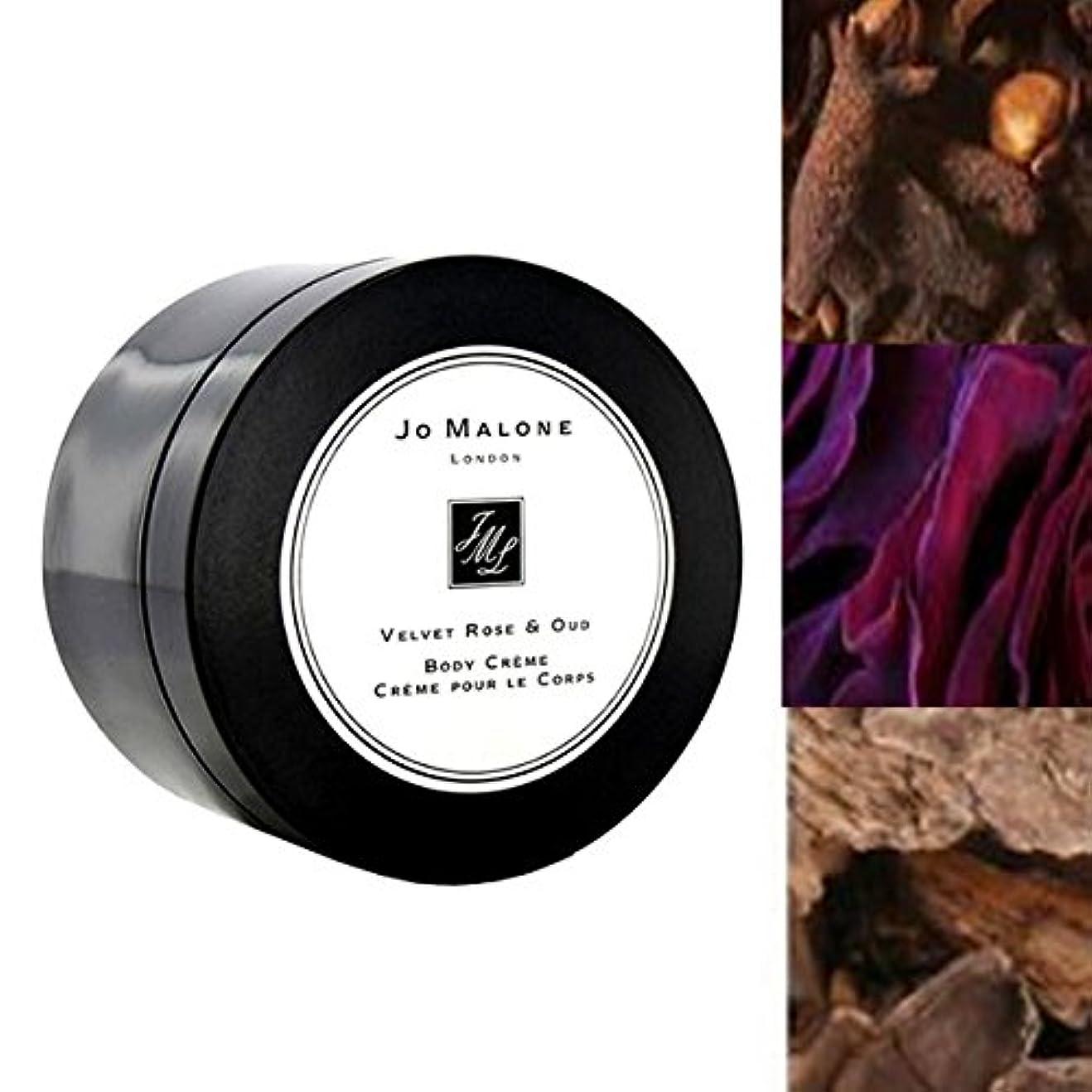 ヘルメット鳴り響くせがむJo Malone London ジョーマローン, Velvet Rose & Oud Body Crème (5.9 oz.)[海外直送品] [並行輸入品]