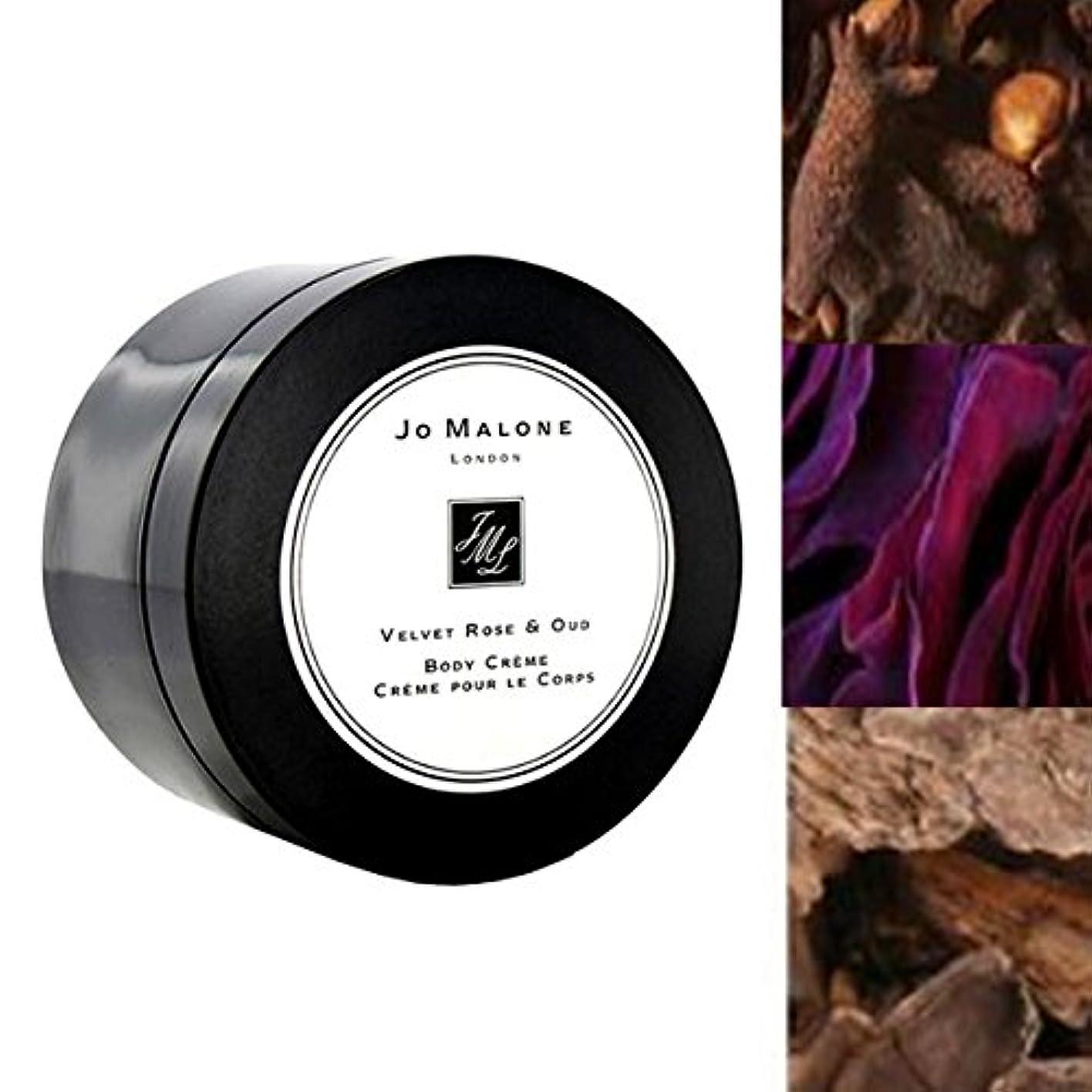 知らせる波紋カトリック教徒Jo Malone London ジョーマローン, Velvet Rose & Oud Body Crème (5.9 oz.)[海外直送品] [並行輸入品]