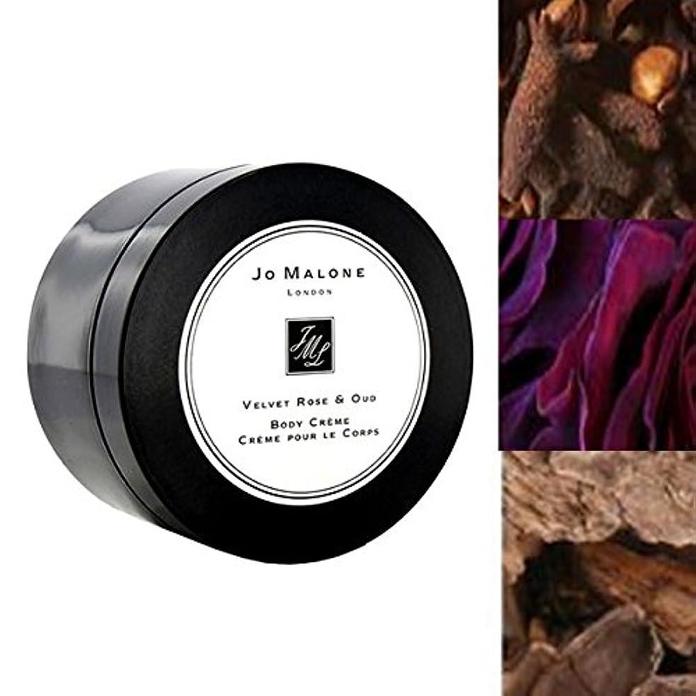 批判的に対人落ち着いてJo Malone London ジョーマローン, Velvet Rose & Oud Body Crème (5.9 oz.)[海外直送品] [並行輸入品]