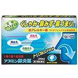 【第2類医薬品】アスミン鼻炎薬 PB 20錠 ※セルフメディケーション税制対象商品