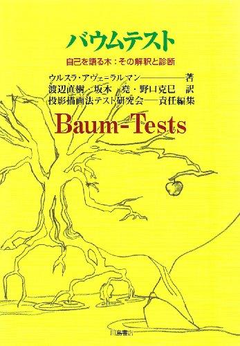 バウムテスト―自己を語る木:その解釈と診断の詳細を見る
