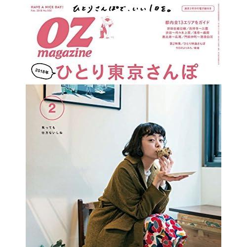 OZmagazine (オズマガジン) 2018年 02月号 [雑誌]