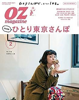 [オズマガジン編集部]のOZmagazine (オズマガジン) 2018年 02月号 [雑誌]