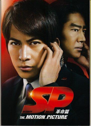 【映画パンフレット】 『SP 革命篇』 出演:岡田准一.真木よう子.堤真一