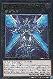 遊戯王 DANE-JP036 ファイアウォール・X・ドラゴン (日本語版 アルティメットレア) ダーク・ネオストーム