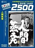 人間蒸発 [DVD]