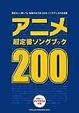 アニメ超定番ソングブック200