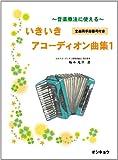 〜音楽療法に使える〜 いきいきアコーディオン曲集(1)全曲両手指番号付き