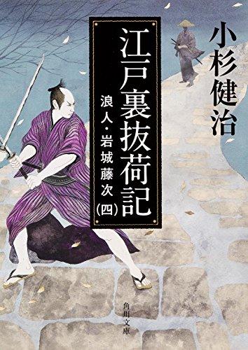 江戸裏抜荷記 浪人・岩城藤次 (4) (角川文庫)の詳細を見る