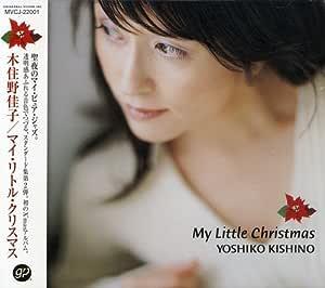 マイ・リトル・クリスマス