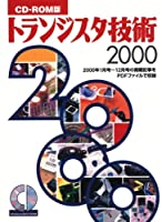 ROM>トランジスタ技術 2000 (<CDーROM>)