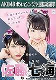 AKB48 45th シングル 選抜総選挙 翼はいらない 劇場盤 特典 生写真 佐藤七海 AKB48 チーム8