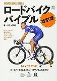 ロードバイクバイブル 改訂版 (エイムック 2024)