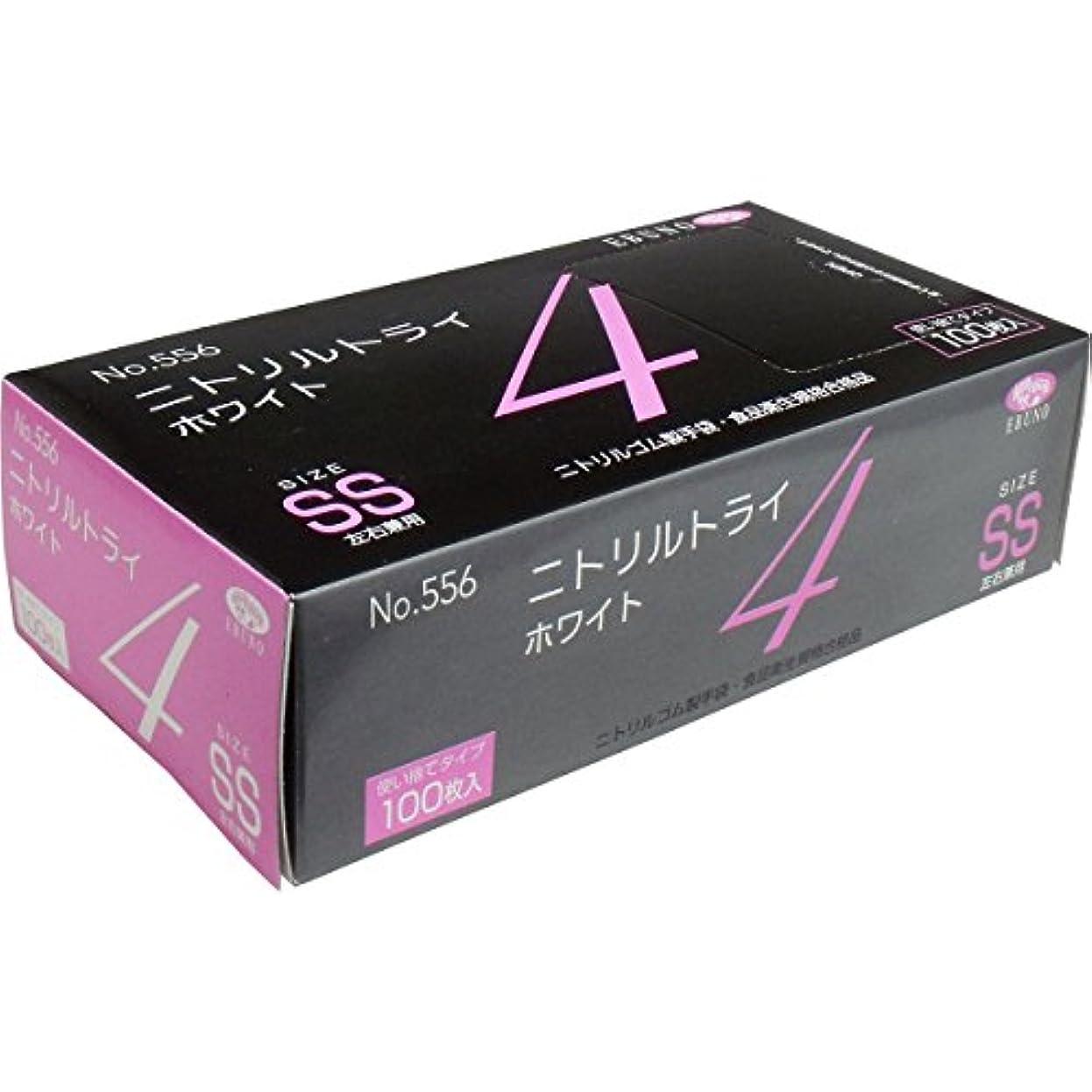 タヒチどこにでも革新ニトリルトライ4 №556 ホワイト 粉付 SSサイズ 100枚入