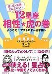 12星座 相性☆虎の巻