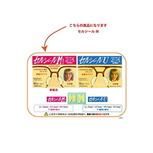 セルシールM-ミニ-サイズ【M】