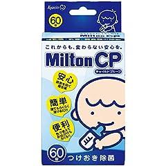 Milton CP チャイルドプルーフ 60錠